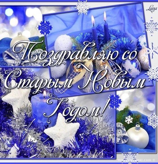 Поздравительная открытка со старым новым годом - Cо Старым Новым годом поздравительные картинки