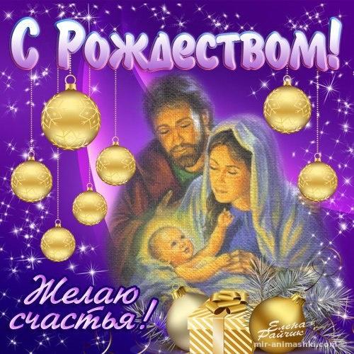 Великий праздник Рождество Христово - C Рождеством Христовым поздравительные картинки