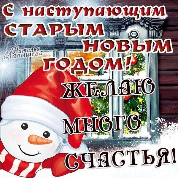 Поздравляю со старым Новым годом в открытках - Cо Старым Новым годом поздравительные картинки