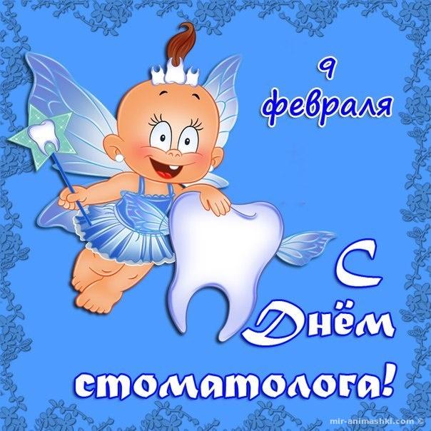 Поздравления на Международный день стоматолога - С днем стоматолога поздравительные картинки