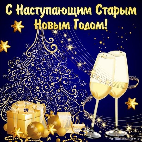 Днем, картинка с поздравлением с старым новым годом