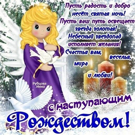 Рождественские картинки с пожеланиями - C Рождеством Христовым поздравительные картинки