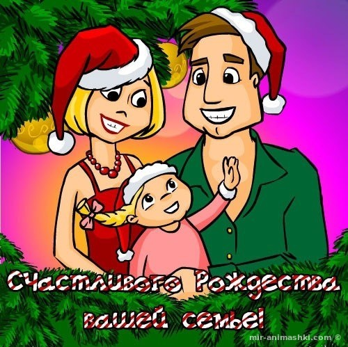 Счастливого Рождества вашей семье - C Рождеством Христовым поздравительные картинки