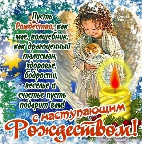 С наступающим рождеством - C Рождеством Христовым поздравительные картинки