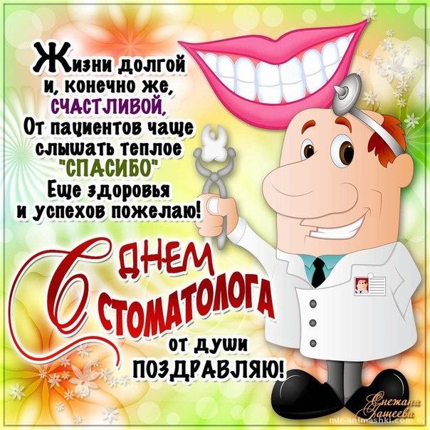 Прикольные картинки с Днем Стоматолога - С днем стоматолога поздравительные картинки