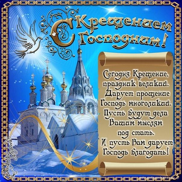 Поздравления в стихах на Крещение - C Крещение Господне поздравительные картинки