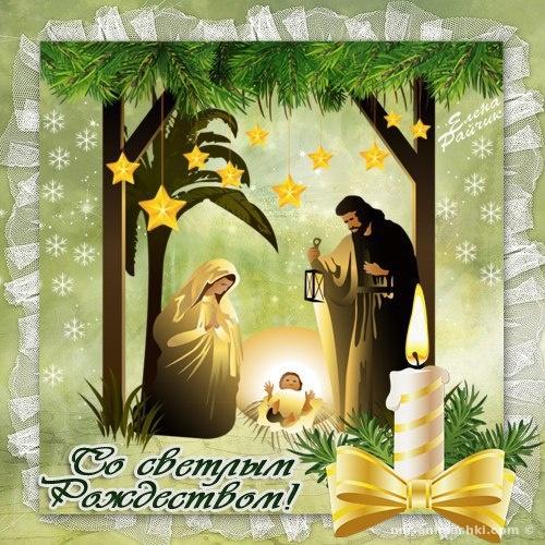 Со светлым Рождеством - C Рождеством Христовым поздравительные картинки