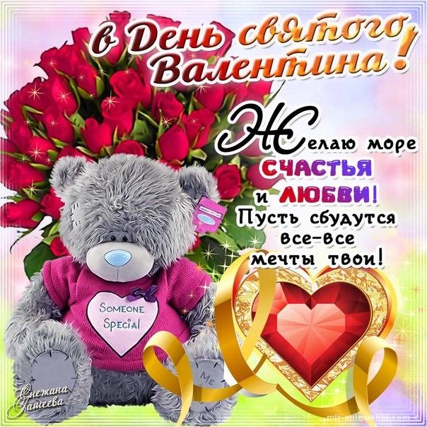 Поздравительная картинка с днём влюблённых - С днем Святого Валентина поздравительные картинки