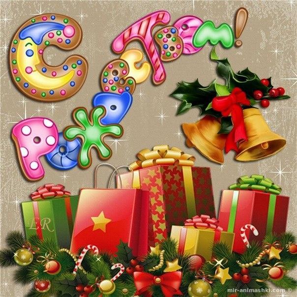 С Рождеством поздравляю - C Рождеством Христовым поздравительные картинки