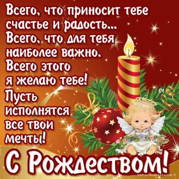 Открытки с Рождеством Христовым - C Рождеством Христовым поздравительные картинки