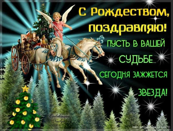 Поздравляю с Рождеством Христовым - C Рождеством Христовым поздравительные картинки