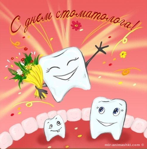 Картинка на День стоматолога - С днем стоматолога поздравительные картинки