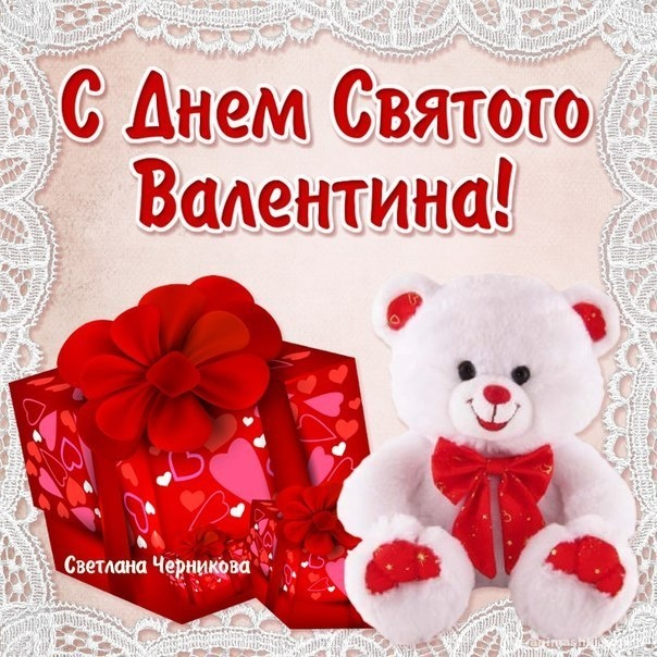 Поздравления в открытках с Днем Влюбленных - С днем Святого Валентина поздравительные картинки
