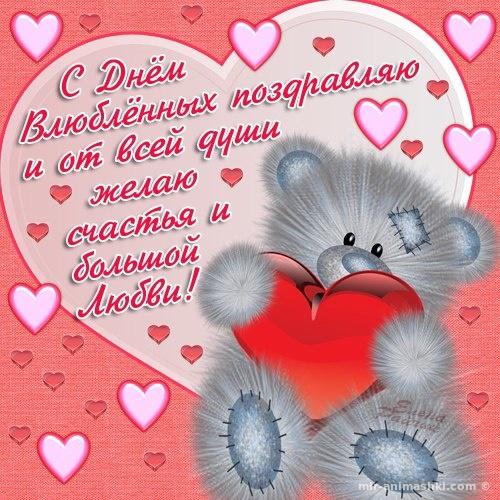 Поздравления с днем всех влюбленных парень