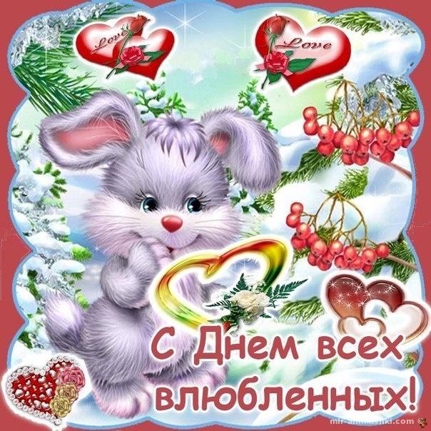 Признаться в любви девушке картинкой на 14 февраля - С днем Святого Валентина поздравительные картинки