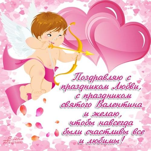 Открытки в День святого Валентина - С днем Святого Валентина поздравительные картинки