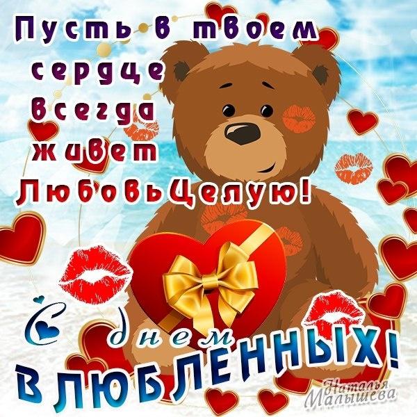 Поздравления на открытках с Днем Влюбленных - С днем Святого Валентина поздравительные картинки
