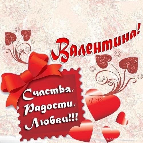 Шикарная картинка с днем святого Валентина - С днем Святого Валентина поздравительные картинки