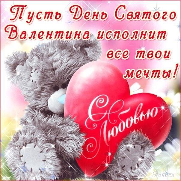 Картинки в День святого Валентина - С днем Святого Валентина поздравительные картинки