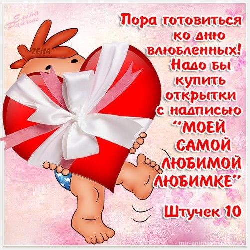Веселые поздравления на день всех влюбленных
