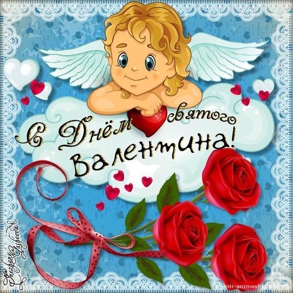 Открытки на 14 февраля для любимых - С днем Святого Валентина поздравительные картинки