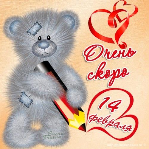 Прикольные открытки с Днем Валентина - С днем Святого Валентина поздравительные картинки