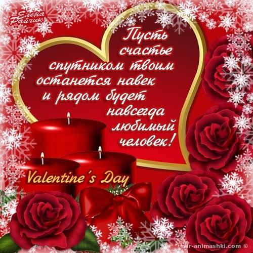 Поздравления с днем Святого Валентина в картинках - С днем Святого Валентина поздравительные картинки