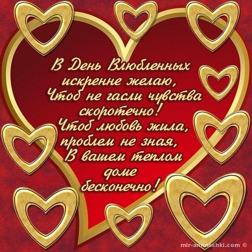 Стихи в открытках любимому парню на 14 февраля - С днем Святого Валентина поздравительные картинки