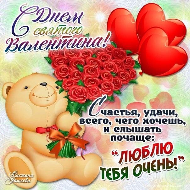 Прикольные картинки любимой девушке с Днем Валентина - С днем Святого Валентина поздравительные картинки