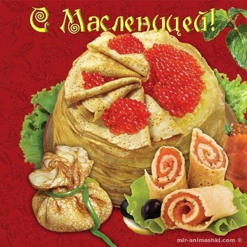 Картинки с добрым праздником Масленица - С Масленицей поздравительные картинки