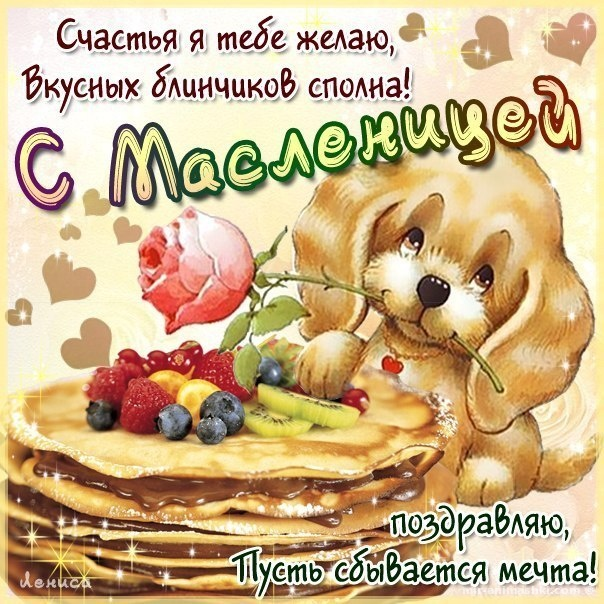 Масленица - красивые и прикольные открытки - С Масленицей поздравительные картинки