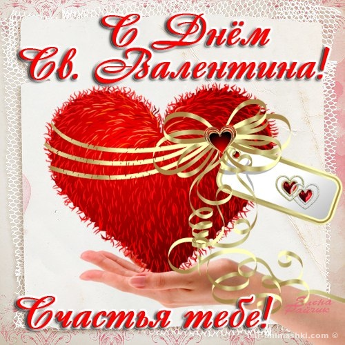 Поздравительная открытка с днём Святого Валентина - С днем Святого Валентина поздравительные картинки