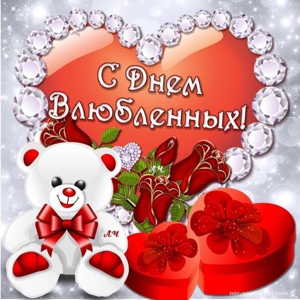 Открытки ко Дню Влюбленных - 14 февраля - С днем Святого Валентина поздравительные картинки