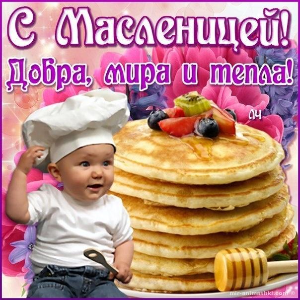 Открытки с добрым праздником Масленица - С Масленицей поздравительные картинки