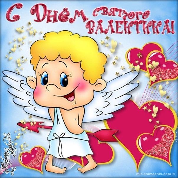День Святого Валентина - шуточные и веселые открытки - С днем Святого Валентина поздравительные картинки