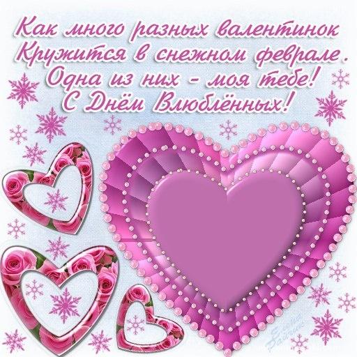 Поздравляю с днем влюбленных - С днем Святого Валентина поздравительные картинки