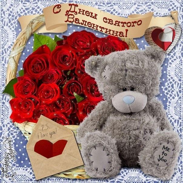 Картинки ко Дню Влюбленных - 14 февраля - С днем Святого Валентина поздравительные картинки