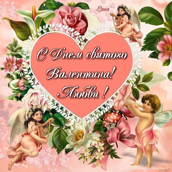 Открытки со стихами с Днем Святого Валентина - С днем Святого Валентина поздравительные картинки
