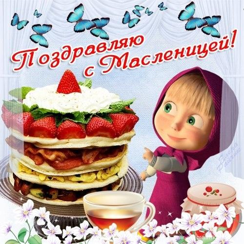 Поздравления с Масленицей - С Масленицей поздравительные картинки