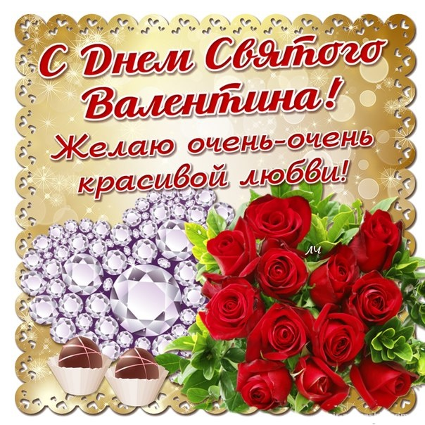 Открытки с днем святого валентина с днем рождения, открытки для