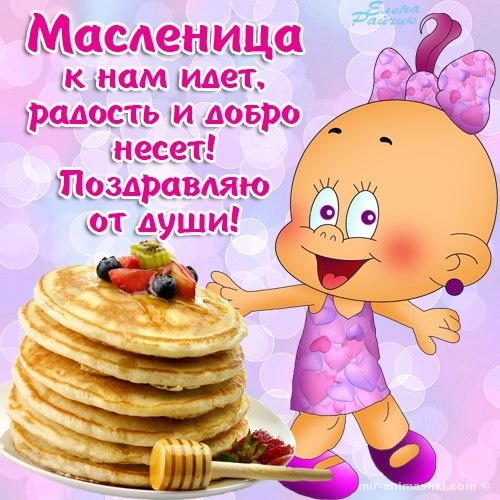 Поздравления в открытках с Масленицей - С Масленицей поздравительные картинки