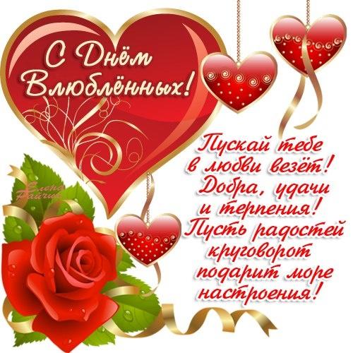 Скачать картинки с Днем Валентина 14 февраля - С днем Святого Валентина поздравительные картинки