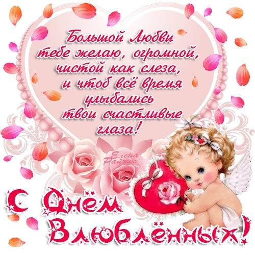 Поздравления на картинках с Днем Влюбленных - С днем Святого Валентина поздравительные картинки