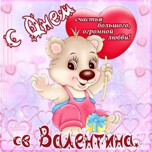 Поздравления в картинках с Днем Влюбленных - С днем Святого Валентина поздравительные картинки
