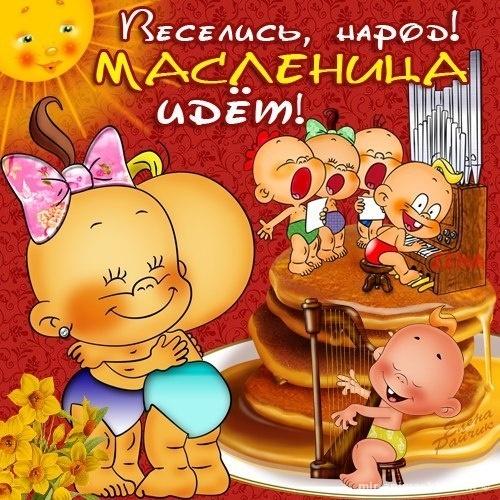 Картинки с блинами на Масленицу - С Масленицей поздравительные картинки