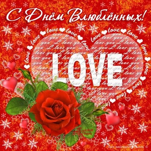 Признаться в любви девушке открыткой на 14 февраля - С днем Святого Валентина поздравительные картинки