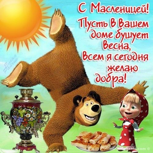 Добрые хорошие открытки на Масленицу - С Масленицей поздравительные картинки