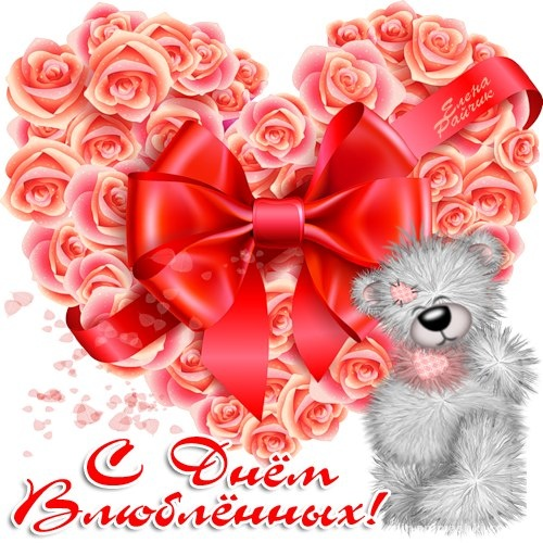 Прикольные картинки для любимой на 14 февраля - С днем Святого Валентина поздравительные картинки