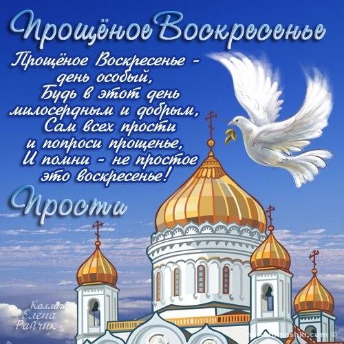 Красивые открытки на Прощеное Воскресенье - Прощенное воскресенье поздравительные картинки