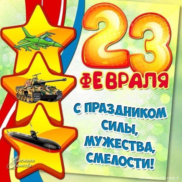 Оригинальное поздравление с 23 февраля в картинках - С 23 февраля, картинки, открытки